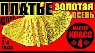 """Платья. НЕОТРАЗИМОЕ платье спицами """"Золотая Осень"""". МК-4 Подробно! Вязаные платья, платья для детей."""