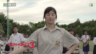 เจน HORMONES 3 THE FINAL SEASON