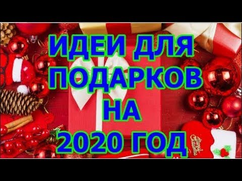 Идеи для подарков на 2020 год