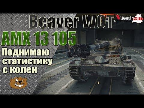 AMX 13 105 - Учимся играть на ЛТ10 Стрим [World of Tanks] thumbnail