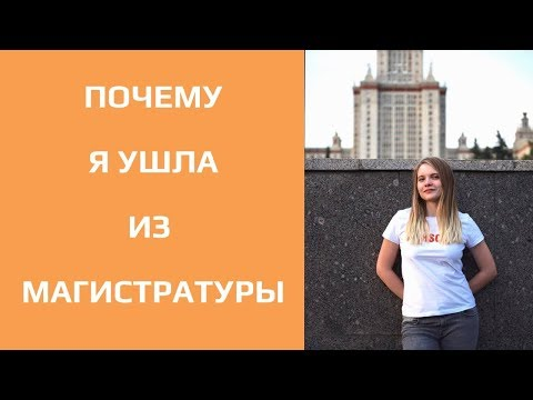 МАГИСТРАТУРА В МГУ: почему я ушла
