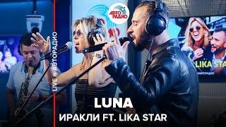 🅰️ Иракли ft. Lika Star - Luna (LIVE @ Авторадио)