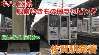 キハ125系肥前やきもの圏ラッピング 佐賀駅発着