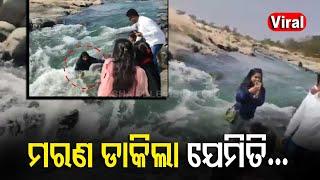 WATCH Woman Falls Into Ib River While Taking Selfie In Sundargarh | Viral Video