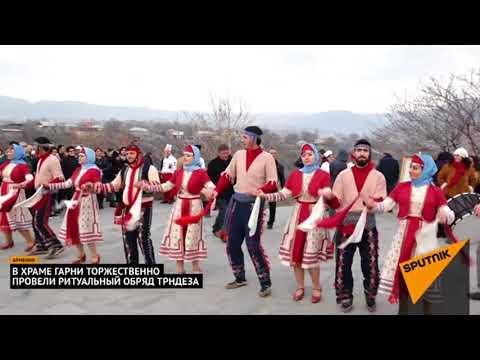 Ритуальный обряд Трндеза провели в Армении 14 февраля