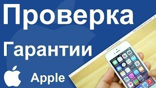 видео Как проверить iPhone по серийному номеру на официальном сайте Apple