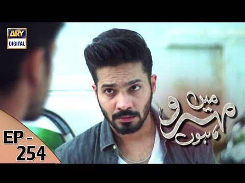 Mein Mehru Hoon - Ep 254 - 13th September  2017 - ARY Digital Drama