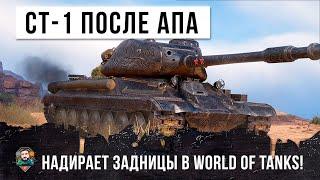 СТ-1 ПОСЛЕ АПА ЛЮТО РАЗБУШЕВАЛСЯ! ОН НАВОДИТ СТРАХ И УЖАС НА ПРОТИВНИКОВ В WORLD OF TANKS!!!
