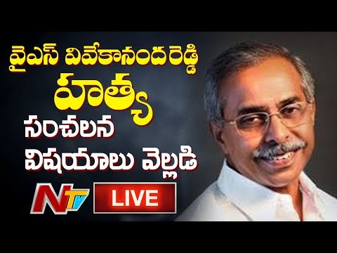 LIVE: YS Jagan at Pulivendula || YS Vivekananda Reddy Passed Away | LIVE Updates | NTV LIVE