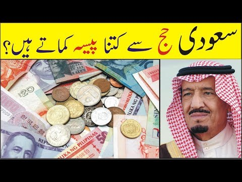 How Much Saudis Earn from Hajj? Saudi Government Hajj se Kitna Paisa Kamati Hia?
