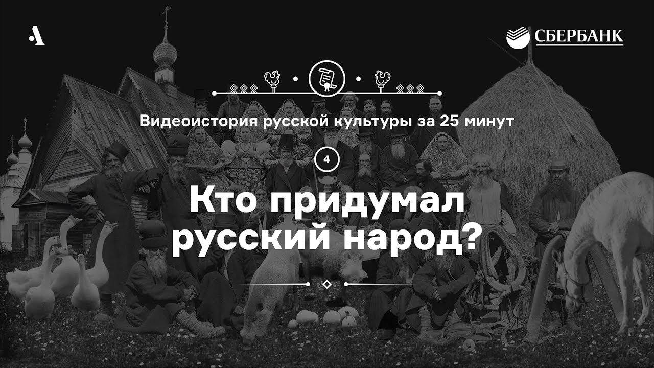 Кто придумал русский народ? • Видеоистория русской культуры. Серия 4