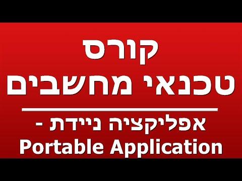 אפליקציה ניידת - Portable Application