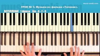 Титаник (Titanic piano, My Heart Will Go On) EASY piano tutorial + piano cover(Урок игры на фортепиано. Музыка из фильма