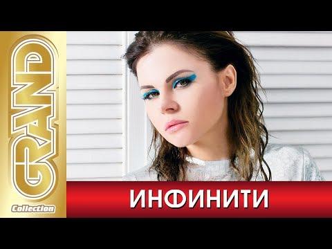 ИНФИНИТИ * Лучшие песни любимых исполнителей (2020) * INFINITI * Best Song's (12+)
