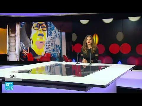 ...باريس: معهد العالم العربي يخصص معرضا كبيرا للفنانات ا  - 16:55-2021 / 9 / 16