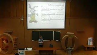 Университетские субботы: лекция