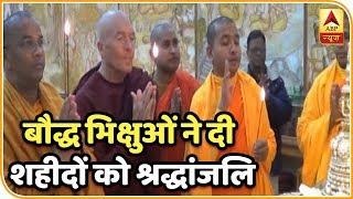पुलवामा हमला: शहीदों को श्रद्धांजलि देने के लिए बिहार के गया में बौद्ध भिक्षुओं ने की विशेष पूजा
