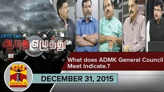 Ayutha Ezhuthu - What does ADMK General Council Meet Indicate.? (31/12/2015)