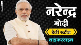 Prime Minister Narendra Modi Daily Routine in Hindi