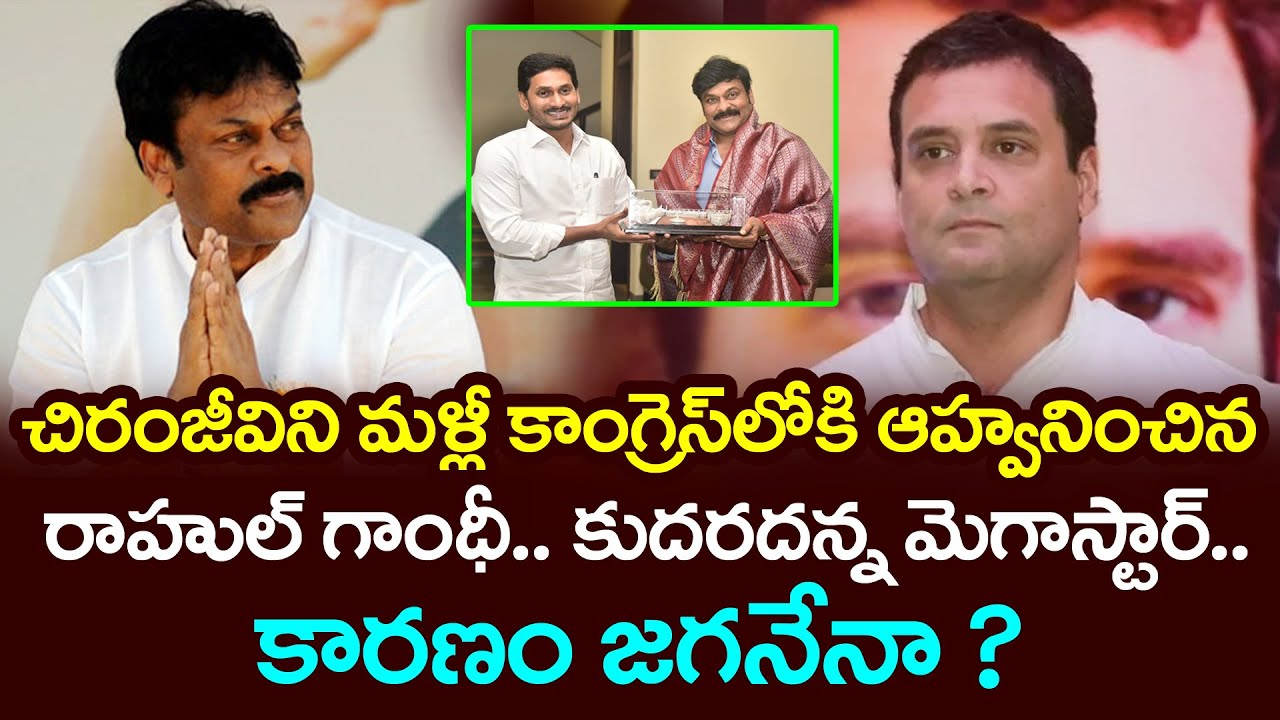 Download Chiranjeevi Big Shock To Rahul Gandhi | CM YS Jagan | Chiranjeevi To Support CM YS Jagan | YSRCP