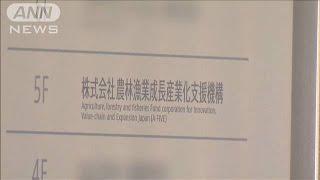農水省系ファンド 株主総会で役員退職金先送りへ(19/06/26)