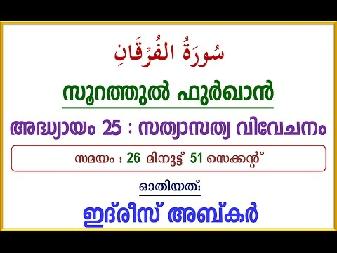Malayalam Translation of Surah Al Furqan Recited by Sheikh Idrees Abkar