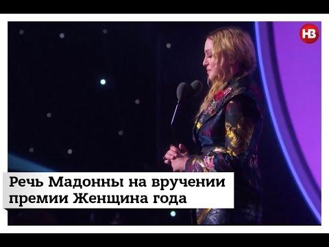 Речь Мадонны на вручении премии Женщина года
