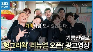SBS  - 기획영상 '헝그리웍 리뉴얼 OPEN★' / 'Wok of love'