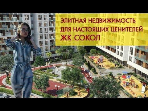 Элитная недвижимость в центре  Сочи. ЖК Сокол. Купить квартиру в Сочи. Новостройки в Сочи