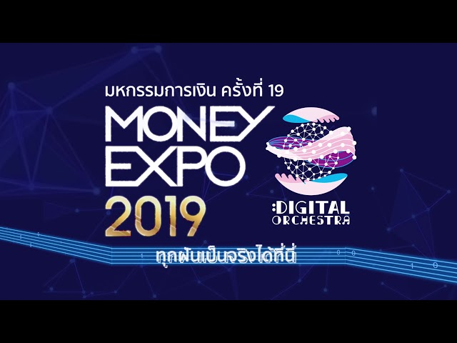 MoneyExpo2019 สินเชื่อ SME