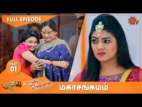Roja & Poove Unakkaga - Mahasangamam Part 1 | Ep.58 & 59 | 16 Oct 2020 | Sun TV | Tamil Serial