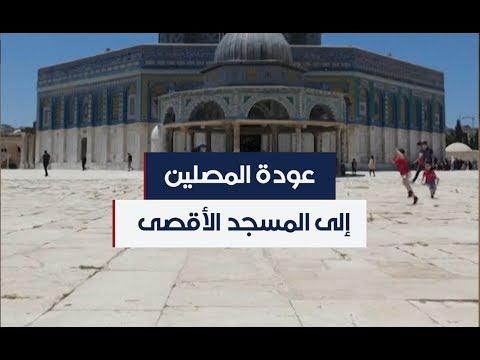 بعد إغلاق دام نحو 75 يوما.. عودة المصلين إلى المسجد الأقصى