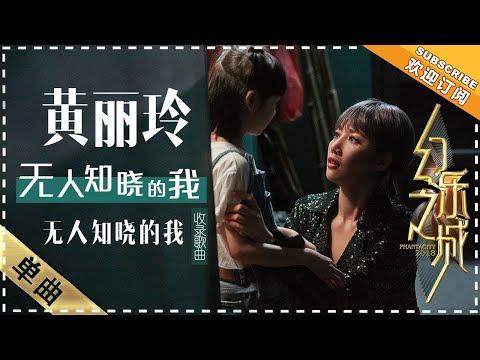 A Lin《无人知晓的我》 - 歌曲纯享《幻乐之城》PhantaCity【歌手官方音乐频道】
