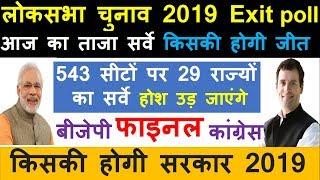 लोकसभा चुनाव 2019 Exit poll 543 सीटों पर 29 राज्यों  का सर्वे | किसकी होगी सरकार 2019 |आज का सर्वे