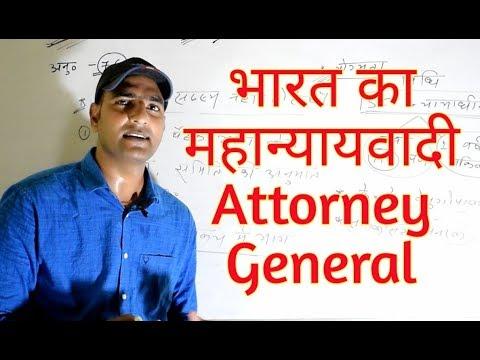 महान्यायवादी (Attorney general)