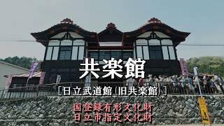 共楽館 創建100周年記念公演(予告100秒ver.)
