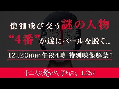 映画十二人の死にたい子どもたち 4番解禁動画フルverHD2019年1月25日金公開