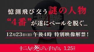 映画『十二人の死にたい子どもたち 』4番解禁動画(フルver)【HD】2019年1月25日(金)公開