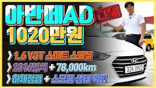 중고차 1000만원에 아반떼AD 디젤 차량 구매가 가능…
