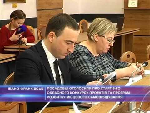 Посадовці оголосили про старт 9 обласного конкурсу проектів місцевого самоврядування