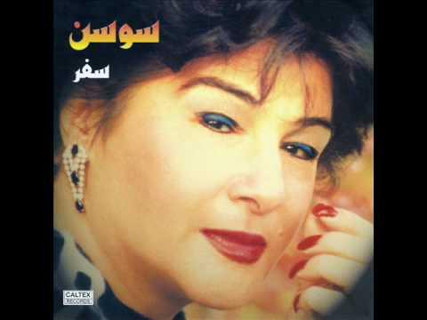 Soosan - Safar | سوسن - سفر
