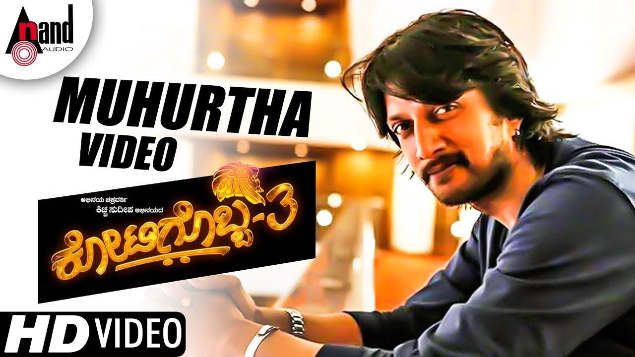 Kotigobba 3 Muhurtha Video 2018   Kichcha Sudeepa   Arjun