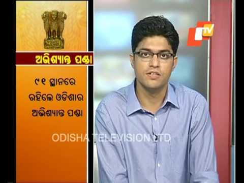 IAS Topper Special Discussion
