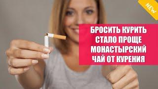 Бросить курить онлайн