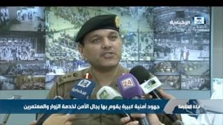 جهود أمنية كبيرة يقوم بها رجال الأمن لخدمة الزوار والمعتمرين