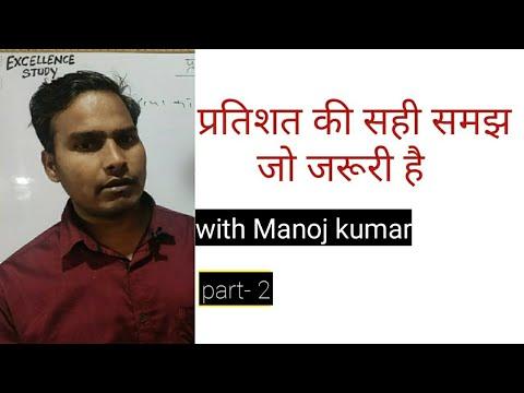 Percentage basic concepts by Manoj kumar.
