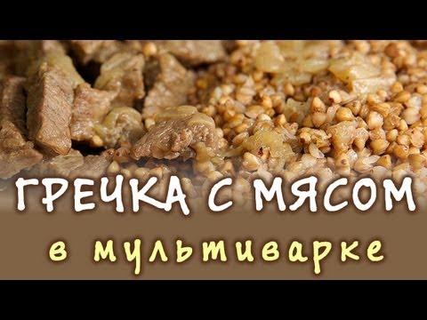Гречка в мультиварке рецепт с фото если нет режима гречка