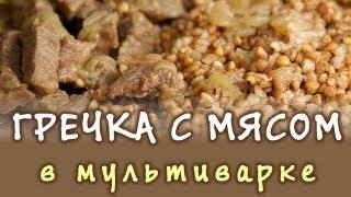 Гречка в мультиварке с мясом и грибами, как приготовить гречку в мультиварке(Пошаговый рецепт вкусного блюда из гречки с мясом и грибами есть на нашем сайте: http://zavtraka.net/recipes/item126/grechka_s_mjas..., 2013-04-30T17:41:38.000Z)
