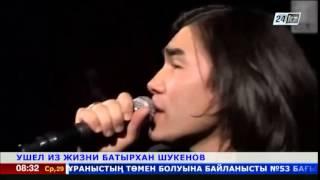 Скончался бывший солист группы «А'Студио» Батырхан Шукенов