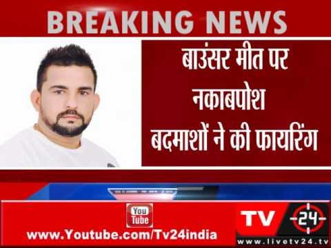 Gangwar in chandigarh , bouncer meet murdered